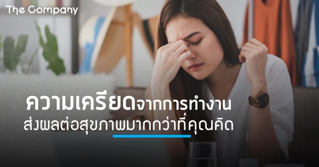 ไม่ใช่แค่ป่วยบ่อย แต่ ความเครียดจากการทำงาน ส่งผลต่อสุขภาพมากกว่าที่คุณคิด